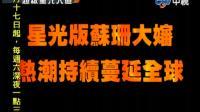 """【猴姆独家】台版""""苏珊大妈""""林育群参加《超级星光大道》未播出画面首次曝光!被爆曾获金旋奖冠军!"""