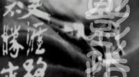 【自制MV】光影·永恒——记张彻时代的狄龙与姜大卫