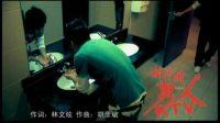 胡彦斌 - 男人KTV