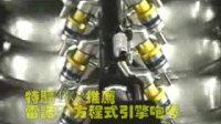 雷诺F1引擎测试