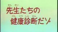 524-02-先生たちの健康診断だゾ