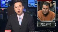 体育新闻 100427 上海男篮:一切都不方便说