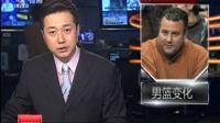 体育新闻 100427 邓华德能给中国男篮带来什么变化?