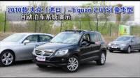 2009款大众(进口)-Tiguan 2.0TSI豪华型自动泊车系统演示