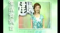 《养生之道》王晨霞 中医掌纹医学介绍3