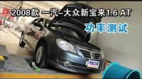 2008款一汽-大众新宝来 1.6 AT功率测试
