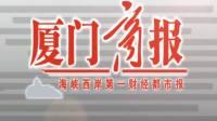 终极匹配剧组厦门商报麻辣影评独家专访!!