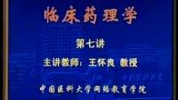 中国医科大学临床药理学7