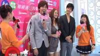 《呼叫大明星》台北宣传 周采诗被曝流涕拍吻戏