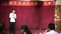 孙雯 决赛第二轮 北工大电控学院第一届歌手大赛