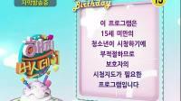 ★韩国综艺Happy Birthday★(100517)E02 【中字】