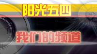 学生作品之视频:阳光五四比赛宣传片