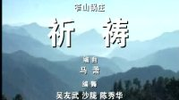 笮山锅庄 祈祷