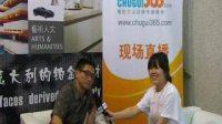 第15届国际厨卫展 中华橱柜网记者陈忱现场专访 必图龚志军