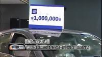 通用汽车2010年在华销量5个月突破100万辆