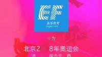 奥运会火炬接力(中文短篇)