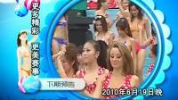2010国际比基尼小姐大赛预告片