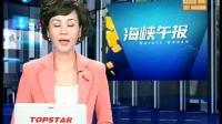 """称职扮演""""台北花博大使""""郝龙斌赠沪学生800张门票 20100619 海峡午报"""
