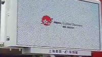 上海世博ARASHI宣传片