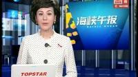 """第二届海峡论坛重头戏""""妈祖文化活动周""""举行 20100620 海峡午报"""