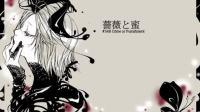【鏡音リン】 薔薇と蜜 (オリジナル)
