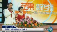 简讯 湖南广播电视台今天成立
