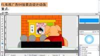 FL电视广告04按表达设计动画.wmv