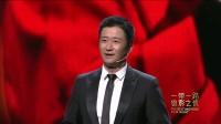 吴京上台发言向《白毛女》主演田华致敬 分享电影中人类命运的故事