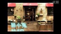 《胆小鬼》MV