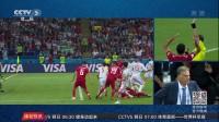 伊朗队主帅认为结果对自己战队不公平 直言视频助理裁判站在对手一边