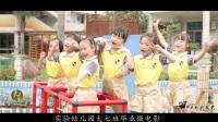邵武微影视觉-金胡子婚庆-实验幼儿园大七班毕业微电影