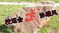 东林武协校运会