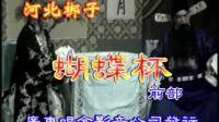 【河北梆子】《蝴蝶杯》全剧 主演:齐花坦 张惠云 田春鸟 周春山