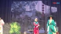 【河北梆子】《大祭桩》花园一折 -刘丽莎唱段_高清