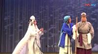 【河北梆子】《大祭桩》路遇-刘丽莎唱段_高清