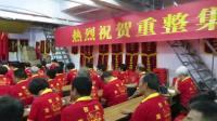 滕富强摄;重整集团重整网2O19年香港上市学习研讨会