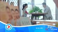 《如果,爱》 卫视预告第2版 180621:陆阳告别万嘉玲