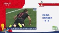 本届世界杯夺冠热门之一阿根廷0:3不敌克罗地亚队 目送对手提前出线 180622