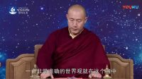 慈诚罗珠堪布-从《佛说稻秆经》谈佛教人生观和世界观 第3集