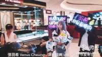 張羽希 Venus Cheung - 深圳龍崗 UED 电音节发布会 恭喜音樂人薛仁傑,
