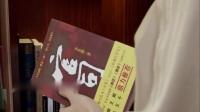 《走火》卫视预告第3版180623:谭阳对孙然起疑 暗中搜查他的书房和电脑