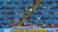 2018俄罗斯世界杯·G组第二轮 大胜突尼斯 比利时晋级在望