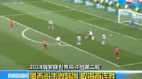 2018俄罗斯世界杯·F组第二轮 墨西哥击败韩国 取得两连胜