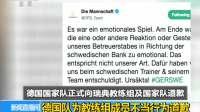 德国教练组成员赛后挑衅引发混战 官方已正式道歉
