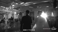 新疆阿克苏美善婚典2018.5.12高级灰蓝定制婚礼片花