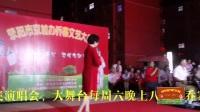 荥阳市京城办乔寨文艺大舞台2018年第八期