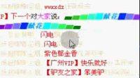 2010.8.20射日老师的(空中加油战法)