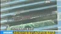 杭州保姆放火案追踪 法院驳回家属对消防的民事起诉 180625