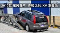 2010款 东风日产-奇骏 2.5L XV 至尊版 越野性能测试