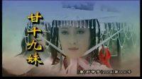 24集版电视剧《甘十九妹》03